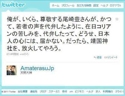 2011.12.26放火事件