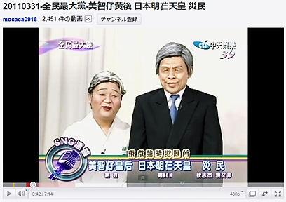 台湾の番組で天皇皇后両陛下のモノマネコントを放送。その後局が謝罪