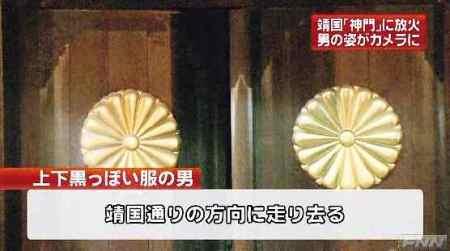 靖国神社で放火ツイッターに犯行声明か
