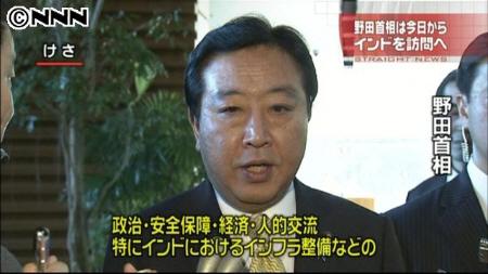 野田首相、インドに出発 首脳会談へ.