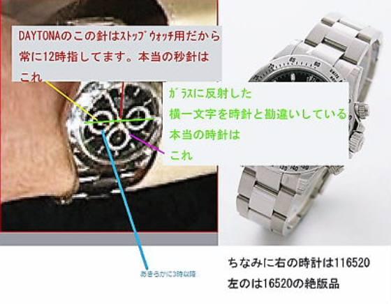 サマーズ 大竹の時計が、生放送なのに放送中の時刻ではなく、4:55(16:55)