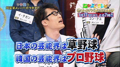 フジテレビ「なかよしテレビ ゴールデン言いたい放題SP」の番宣(嘘だらけの洗脳工作、ステマ)日本の芸能界は草野球 韓国の芸能界はプロ野球