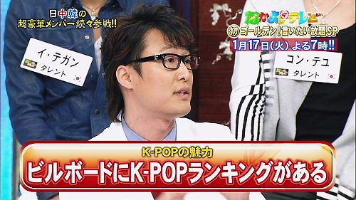 K-POPの魅力 ビルボードにK-POPランキングがある