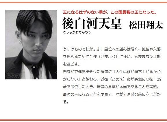 NHK大河ドラマ「平清盛」で天皇家を王家、天皇を王