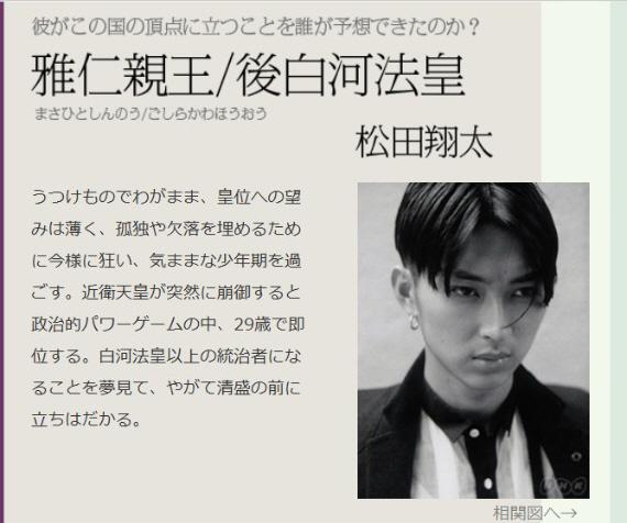 NHK大河ドラマ「平清盛」で天皇家を王家、天皇を王。「王」を適当に訂正