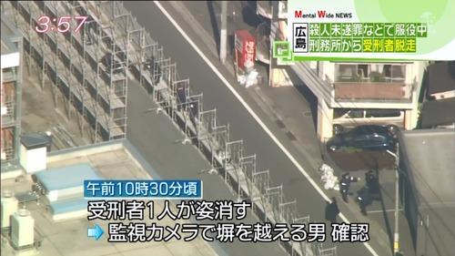 工事中の足場をつかって逃走(こんな平和ボケの足場を組ませた広島刑務所長はクビだな。)