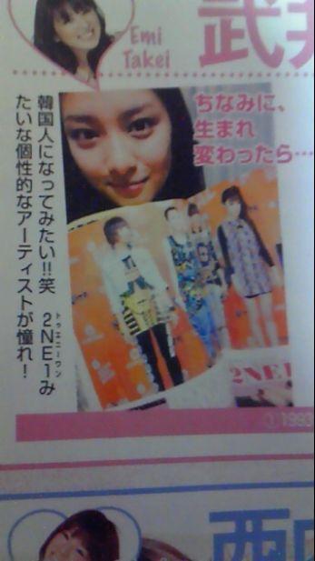 武井咲「生まれ変わったら韓国人になってみたい」(雑誌セブンティーン2010年12月号)