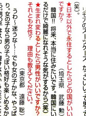 武井咲「永住するなら韓国がいい!!」(雑誌「CM NOW VOL.151」 p.29)
