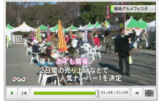 【韓国】代々木公園で行われた韓流グルメフェスタに2日間で20万人の来場者! 「どうみても嘘だろ」の声