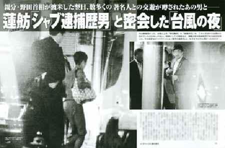 蓮舫 「シャブ逮捕歴男」と密会した台風の夜 FLASH 2011年10月11日号