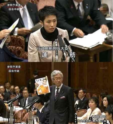 蓮舫の不適切な黒い交際を追及する西田昌司