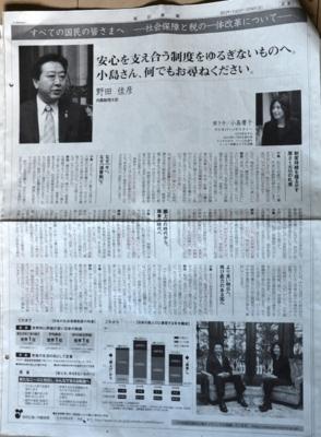 2011年12月4日付の各新聞消費税増税の広告が掲載された。費用は3億円だったという。