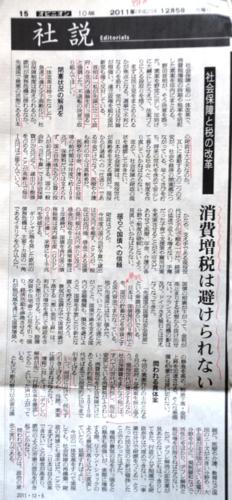 翌日2011年12月5日付朝日新聞「社説」は「消費税増税は避けられない」と積極的に消費税増税を後押し。