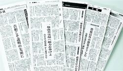 (写真)増税世論をあおる全国5紙の14日付「社説」