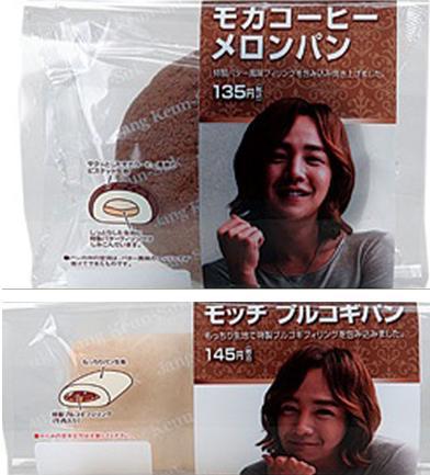 """ローソンの「""""チャン・グンソク""""パン」(モカコーヒーメロンパン)(プルコギパン)"""