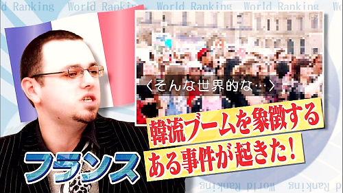 フランス 〈そんな世界的な〉韓流ブームを象徴する ある事件が起きた!