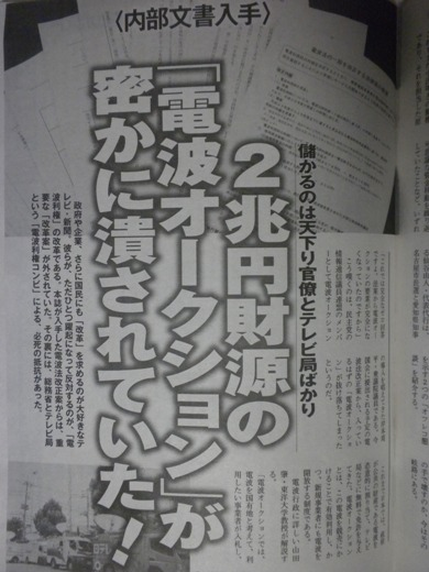 週刊ポスト2011年2月18日号 2兆円財源の「電波オークション」が密かに潰されていた!儲かるのは天下り官僚とテレビ局ばかり
