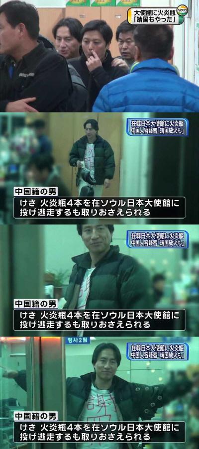 日本大使館に火炎瓶投げた支那人