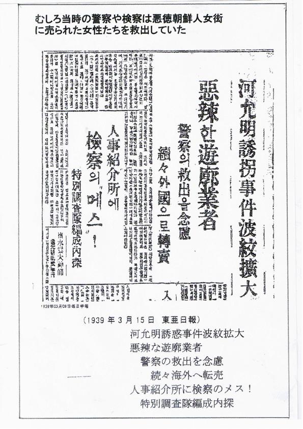 日本の官憲は悪徳女衒(鮮人)に誘拐された朝鮮の女性を救出していた