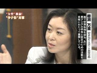 櫛渕万里衆議院議員(民主党)