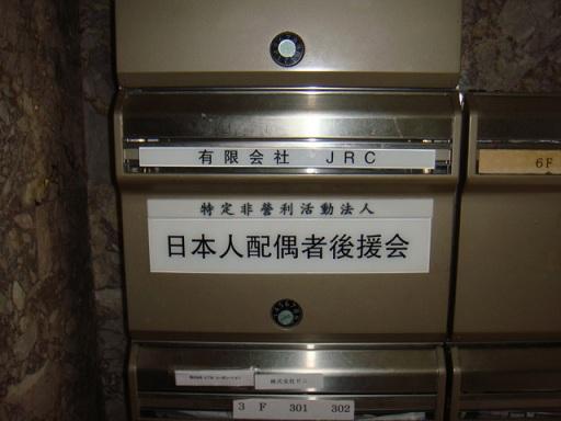 『日本人配偶者後援会』