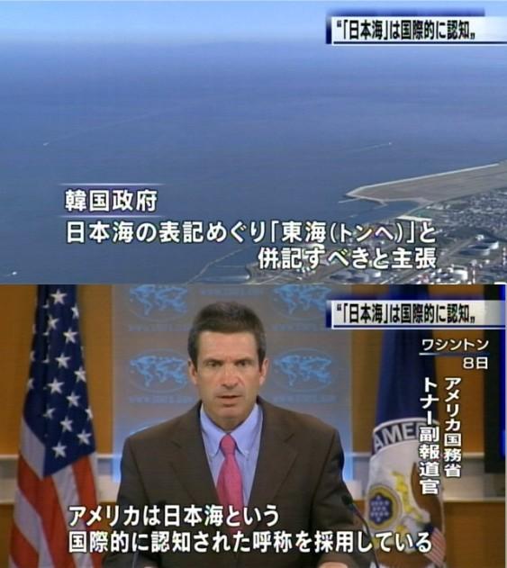 2011年8月、アメリカは「日本海」という国際的に認知された呼称を単独で採用することとした(韓国は火病を発症)。.