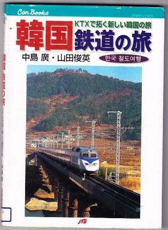 【JTBの「韓国鉄道の旅」の日本海の「東海」表記問題】