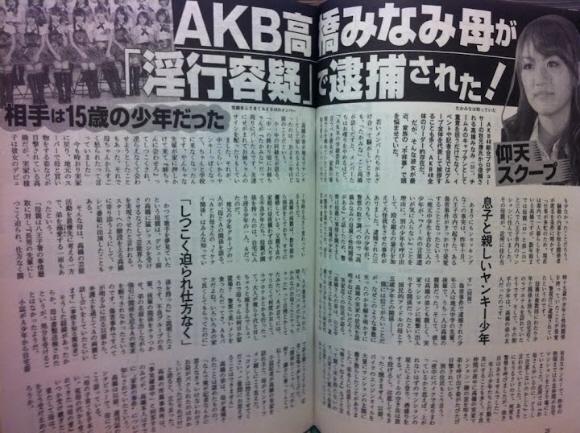 「週刊文春」2月16日号 仰天スクープ AKB高橋みなみ母が淫行容疑で逮捕された!相手は15歳の少年だった