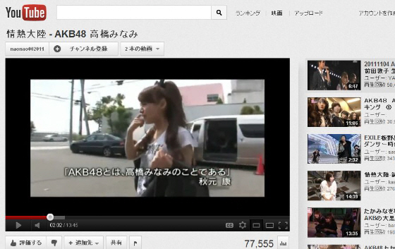 秋元康「AKB48とは、高橋みなみのことである」 (情熱大陸)