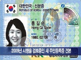 韓国の住民登録制度 裏に指紋が押印