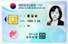 韓国の住民登録制度 裏に指紋が押印 ICチップに指紋情報を入れる