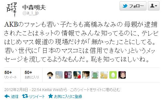 中森明夫氏がAKB48高橋みなみの母親逮捕を報じない大手マスコミに怒り