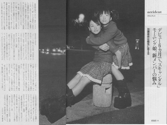加護亜依が1歳の時別れた実父スキャンダルは表沙汰になり、12歳の加護はフォーカスのインタビューに答えている。