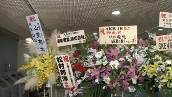 AKB48いいとも出演で「電通AKB48チーム一同」「パチンコ京楽」から花束