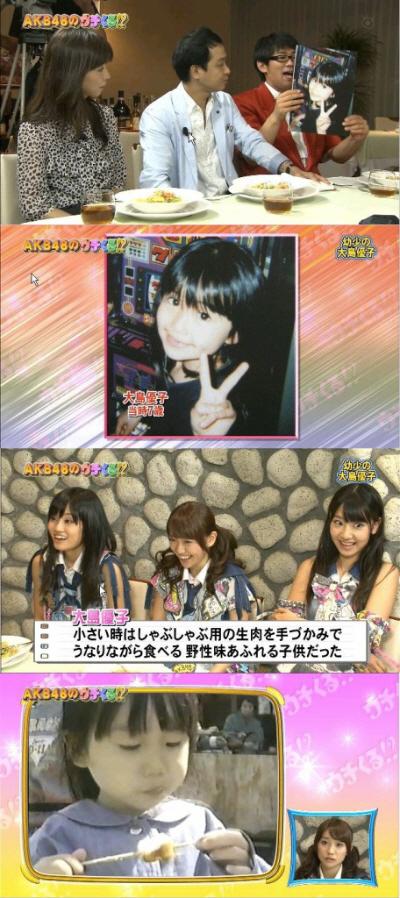人気投票1位とされている大島優子は韓国人クォーター (板野と河西がラジオで暴露)。7歳のときにパチスロ機で遊ぶ写真がテレビで紹介される