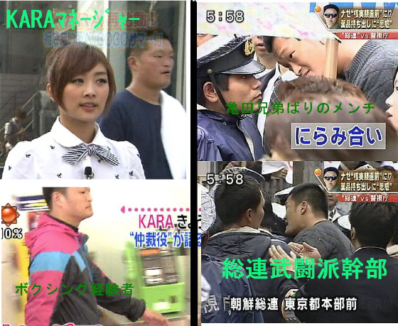 KARAマネージャーは警視庁の朝鮮総連強制捜査を妨害して警官にメンチを切った反日反社会朝鮮人と確定!