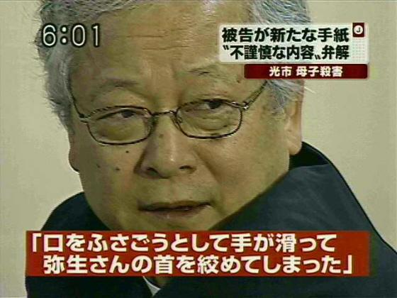 「口をふさごうとして手が滑って弥生さんの首を締めてしまった」