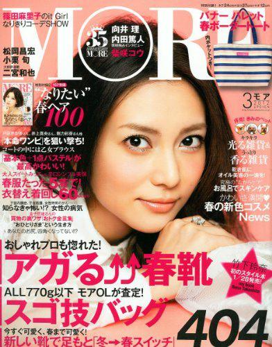 「韓国の話題を無理やりねじ込んでいる」女性ファッション雑誌「MORE」3月号の特集