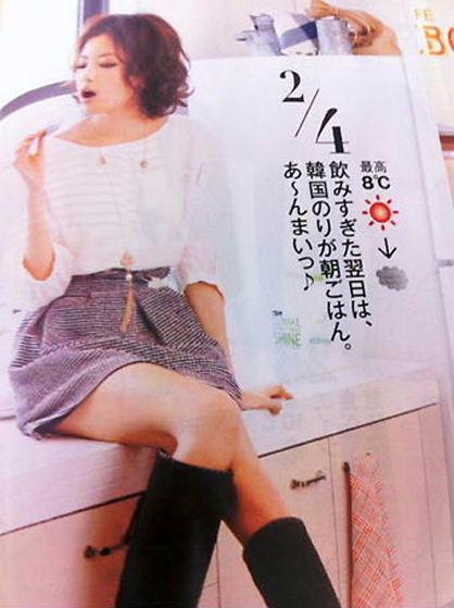 2/4  飲みすぎた翌日は、韓国のりが朝ごはん。あ~んまいっ♪女性ファッション雑誌「MORE」3月号