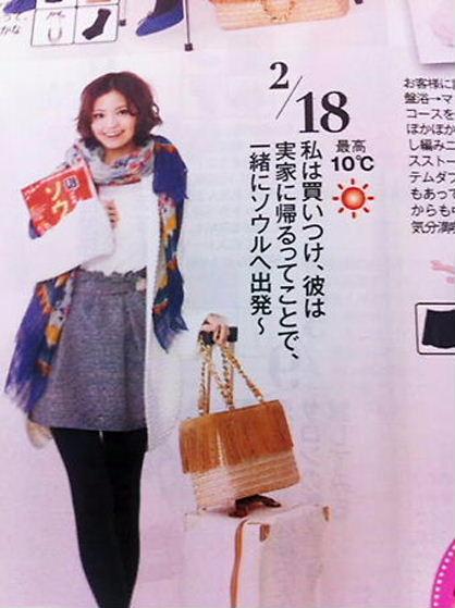 2/18 私は買いつけ、彼は実家に帰るってことで、一緒にソウルへ出発~ 女性ファッション雑誌「MORE」3月号