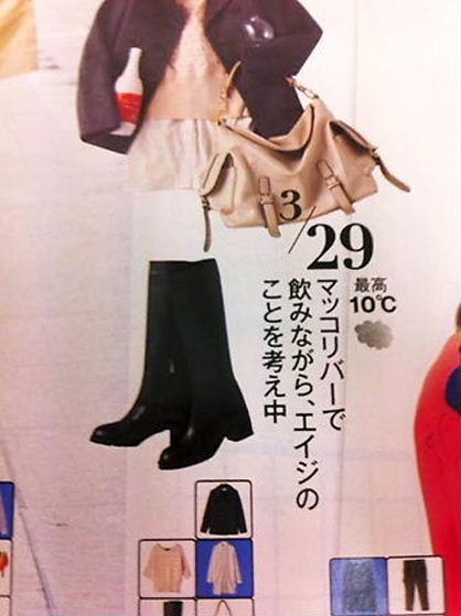3/29 マッコリバーで飲みながらエイジのことを考え中  女性ファッション雑誌「MORE」3月号