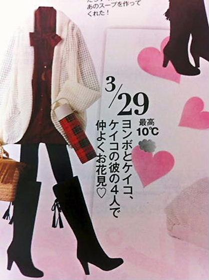 3/29 ヨンボとケイコ、ケイコの彼の4人で仲良くお花見  女性ファッション雑誌「MORE」3月号