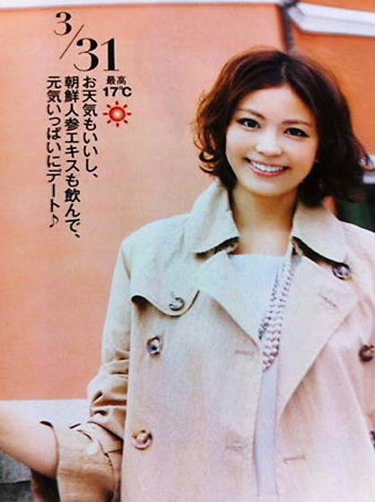 3/31 お天気もいいし、朝鮮人参エキスも飲んで元気いっぱいにデート♪  女性ファッション雑誌「MORE」3月号