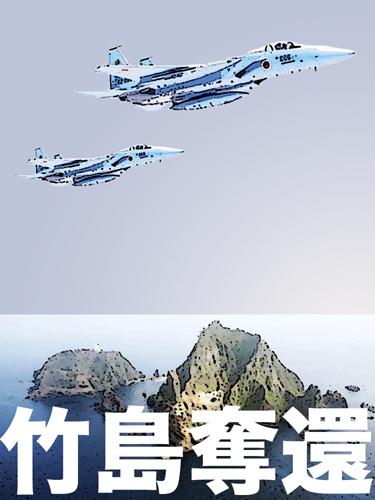 竹島奪還だ!軍事作戦を決行せよ!