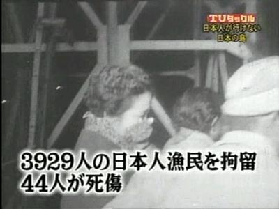 韓国は竹島を奪った際に、娘が生まれたばかりの若い漁師など、死傷者数は44人、抑留被害者は、日韓漁業協定が成立する1965年まで、韓国に人質(最大13年)にされた