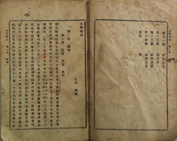1899年『大韓地誌』 (大韓帝国の最初の地理の教科書)