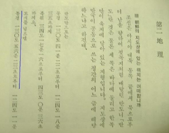 1947年『朝鮮常識問答』(韓国の常識Q&A)