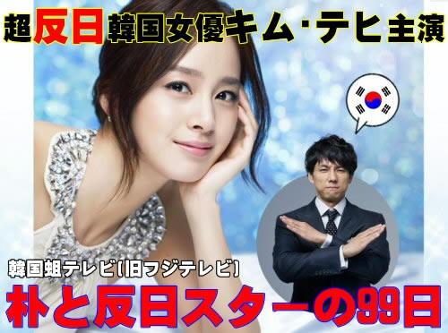 キムテヒ「僕とスターの99日」フジテレビ(花王単独提供)2011年放映