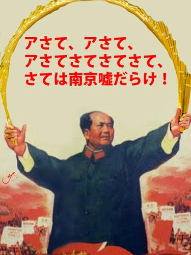 アさて、アさて、さては南京嘘だらけ