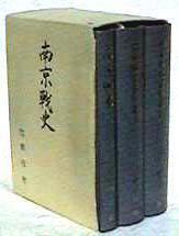 『南京戦史』偕行社出版